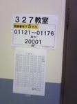 サッカー検定教室.jpg