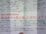 京品チラシ02092.jpg