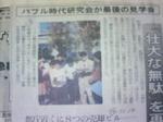 朝日11.10.jpg